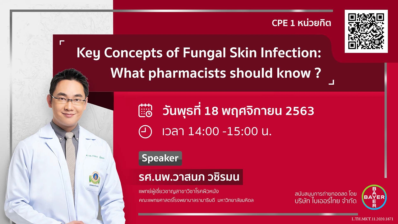 [Online] Key Concepts of Fungal Skin Infection: What pharmacists should know